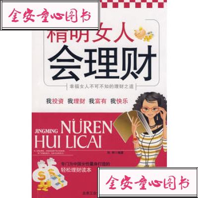 【單冊】《精明女人會理財》 孫和, 北京工業大學出版社