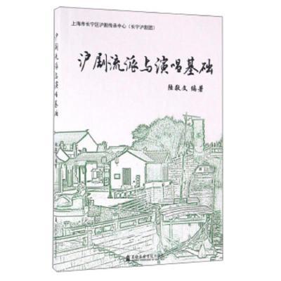 正版沪剧流派与演唱基础-(附MP3一张)/陆敬文/上海音乐学院出版社