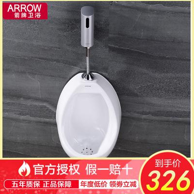ARROW箭牌衛浴潔具衛生間掛式小便器小便斗AN613地排小便斗