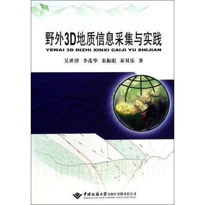 正版 野外3D地质信息采集与实践 吴世泽 中国地质大学出版社有限责任公司 9787562532149 书籍