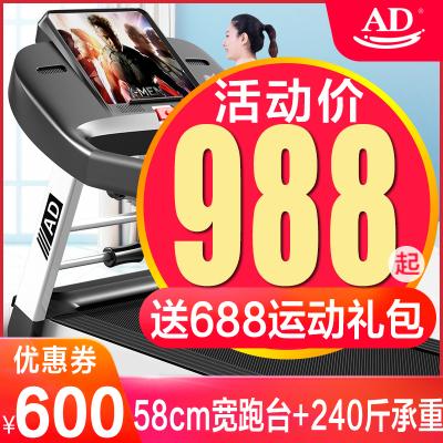 AD系列跑步機家用款小型多功能折疊靜音電動走步機室內健身器材