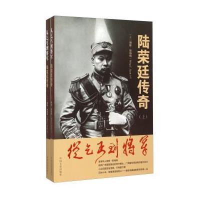 正版書籍 從乞丐到將軍:陸榮廷傳奇(套裝上下冊) 97875034652 中國文史出