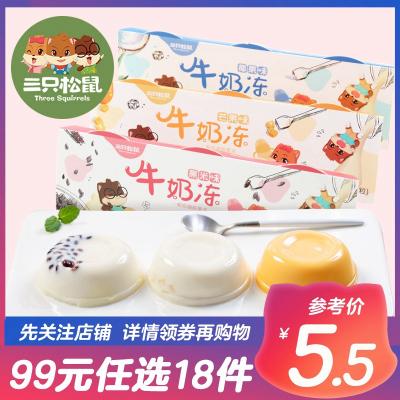 【三只松鼠_牛奶凍210g】辦公室休閑零食小吃Q彈布丁果凍3連杯 椰果味