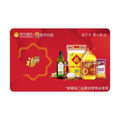 【蘇寧卡】蘇寧小店福臨門卡(電子卡)