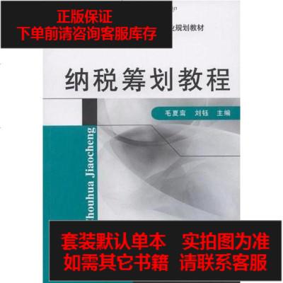 【二手8成新】納稅籌劃教程 9787111261001