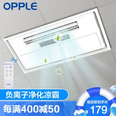 opple集成吊頂涼霸廚房衛生間電吹自然風扇冷霸風機廚衛