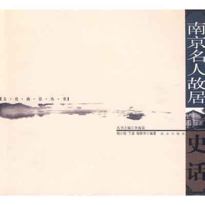 南京名人故居史話——文化南京叢書