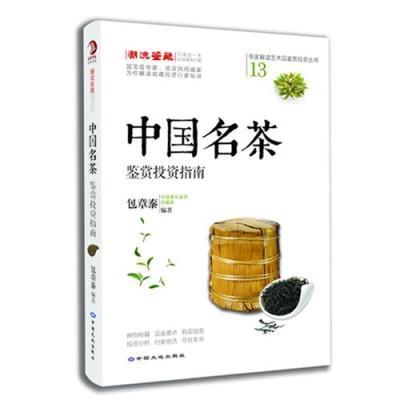 中國名茶鑒賞投資指南