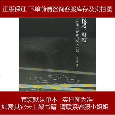 當法醫遇上警察 左芷津 生活·讀書·新知三聯書店 9787108049629