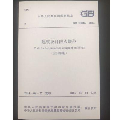 GB 50016-2014建筑設計防火規范2018年版