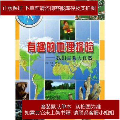 有趣的地理探 郝. 科普 9787110068601