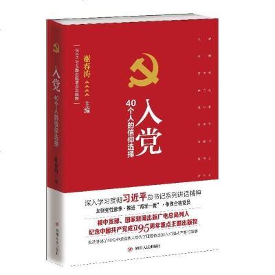 正版 入黨 40個人的信仰選擇 紀念中國產黨成立95周年重點主題出版物 黨政讀物