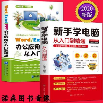 正版2冊word excel ppt辦公應用從入到精通+新手學電腦從入到精通教程書電腦自學 辦公軟件書wps o