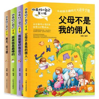 做最好的自己第二輯全套4冊兒童文學閱讀書籍 父母不是我的傭人 我能管好我自己 原來我是最棒的再見壞習慣爸媽不是我的傭人