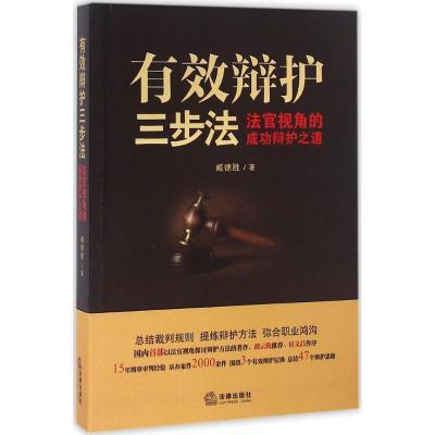 有效辩护三步法 臧德胜 著 社科 文轩网