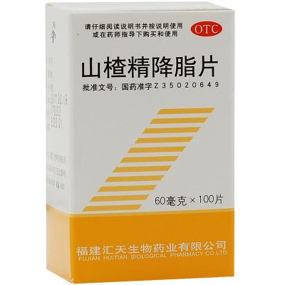 三元 山楂精降脂片 100片/盒 用于治疗高脂血症 亦可用作冠心病和高血压的辅助治疗