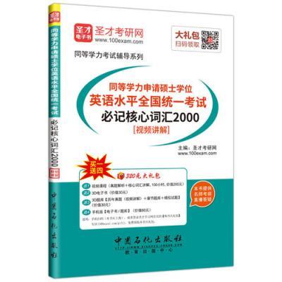 圣才教育·同等學力申請碩士學位英語水平全國統一考試必記核心詞匯2000(贈送電子書大禮包)