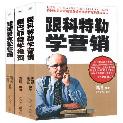 跟巴菲特学投资+跟科勒特学营销+跟德鲁克学管理 共3册
