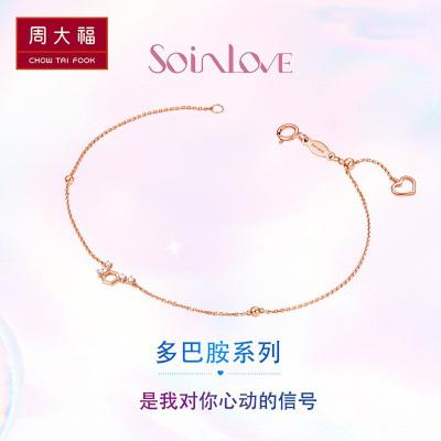 周大福(CHOW TAI FOOK)SOINLOVE多巴胺系列18K金鉆石手鏈VU1142