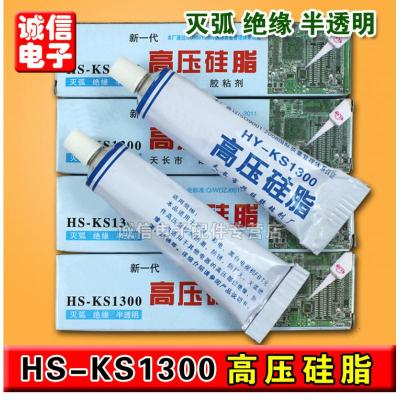 廠家直銷優質高壓硅脂HY-KS1300絕緣半透明重量30g
