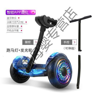 MINI自平衡車兒童電動智能體感車成年代步車雙輪帶扶桿成人 通用款星空跑燈發光輪B(藍牙APP+音樂)雙控10寸 36V
