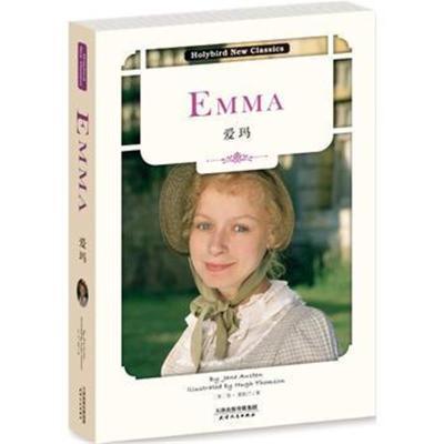 愛瑪:EMMA(英文原版)(配套英文朗讀免費下載) 簡·奧斯汀 9787201103532 天