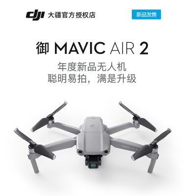 DJI大疆無人機 御 Mavic Air 2便攜可折疊航拍無人機 4K高清 專業航拍飛行器 單機