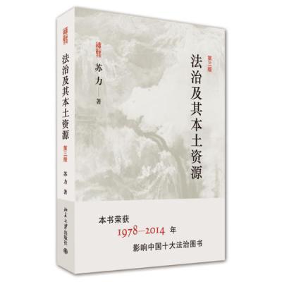 法治及其本土資源(第三版)