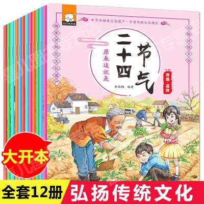 原來這就是二十四節氣全12冊彩繪版中國傳統節日故事夏至節繪本3-6周歲寶寶睡前故事書小學生圖書籍讀物科普科學幼少兒童百科