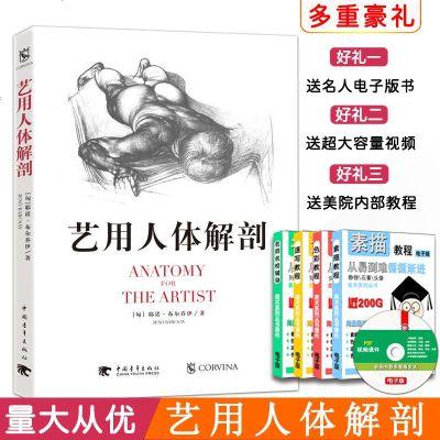 【量大从优】 正版 艺用人体解剖 (匈)耶诺·布尔乔伊(Jeno Barcsay)著 素描造型教学 人体素描 人体造