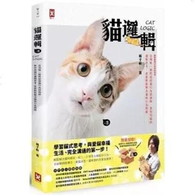 [正版]貓邏輯:亞洲唯一國際認貓行為諮詢師 15[野人][林子軒]