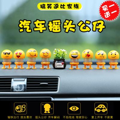 车载表情包弹簧摇头公仔闪电客汽车摆件网红可爱创意车内装饰品笑脸 套餐二【任意8个表情组合】(可选表情)