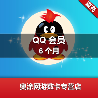 騰訊QQ會員半年卡 QQ會員6個月 可查可續 自動充值