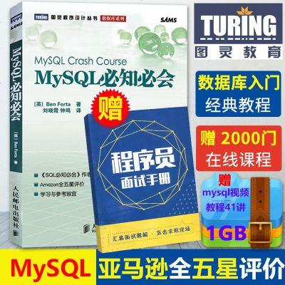 0725MySQL必知必会 福塔著 刘晓霞 钟鸣 译 人民邮电出版社 紧贴实战需要 软件开发和数据库管理人员学习参考