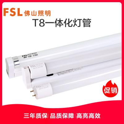 FSL佛山照明 led灯管T8一体化日光灯管1.2米10W-10W以上LED光管简约现代全套玻璃支架灯18W/26W