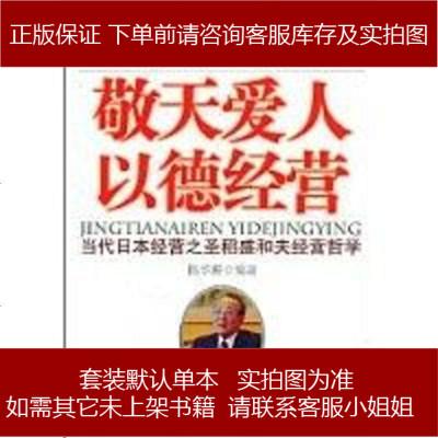 敬天愛人以德經營 陳華蔚 南京大學出版社 9787305057649