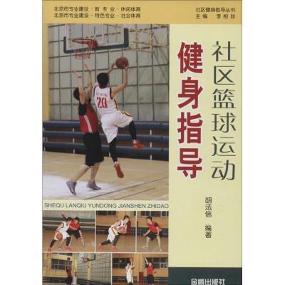 社區籃球運動健身指導9787508289328金盾出版社