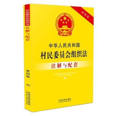 中华人民共和国村民委员会组织法注解与配套(第四版)
