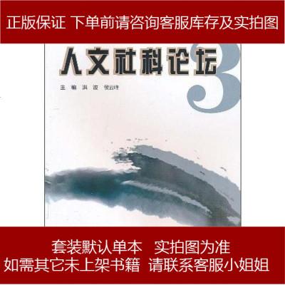 人文社科論壇 9787811129564