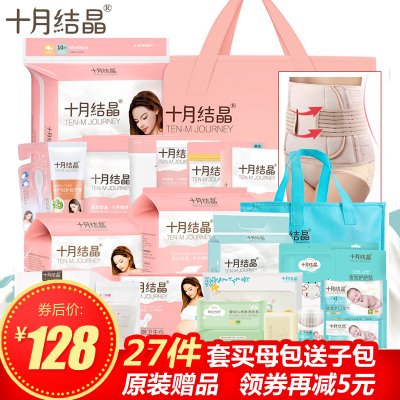 十月结晶(shiyuejiejing)待产包产妇入院包全套孕产妇卫生巾套装27件套产妇包