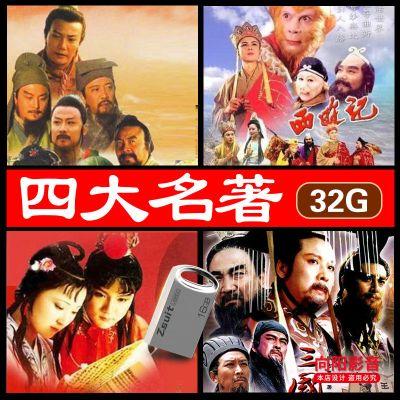 水滸傳/西游記/三國演義/紅樓夢四大名著dvd碟片電視劇車載u盤