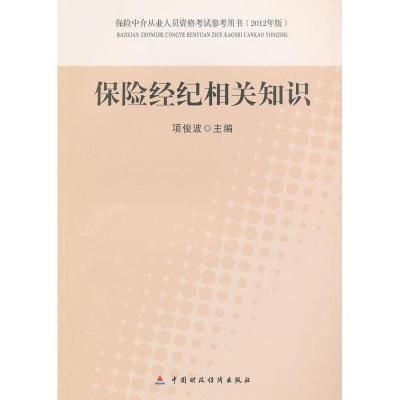 保險經紀相關知識(2012年版) 項俊波 編 著作 經管、勵志 文軒網