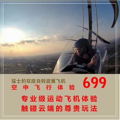 上海周边 嘉善 云澜湾4A景区 花海 温泉 乘坐MTO旋翼机 飞行体验全天券