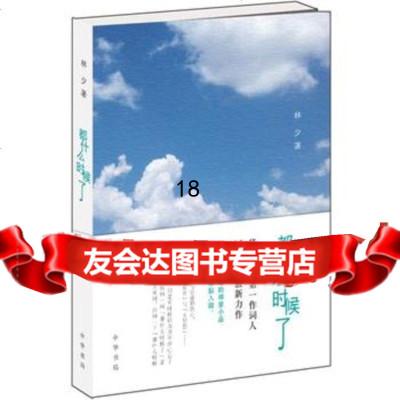 都什么時候了9787101100174林夕著,中華書局