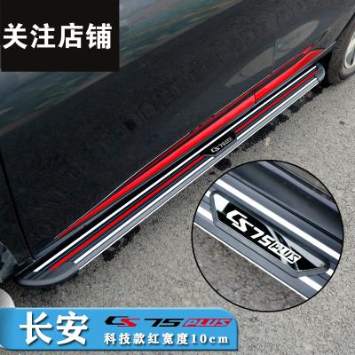 長安cs75plus腳踏板 cs35plus踏板 原廠長安cs75p cs75plus科技款紅加厚型寬度10cm 不帶燈