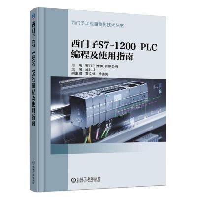 西門子S7-1200 PLC 編程及使用指南