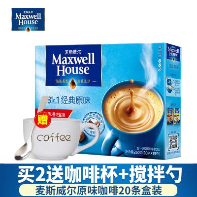 【买2送杯】麦斯威尔经典原味咖啡三合一即速溶咖啡粉20条260g盒装