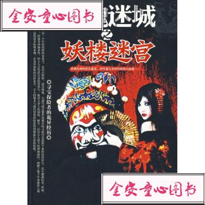 【单册】惊魂迷城之妖楼迷宫 中国华侨