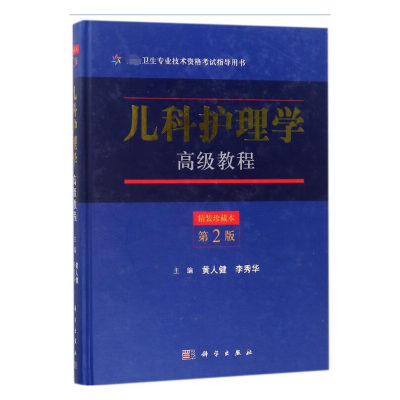 兒科護理學高級教程(精裝珍藏本第2版衛生專業技術資格考試指導用書)(精)