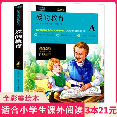 愛的教育正版完整版原著 意大利亞米契斯 一二三四五六年級必讀經典書目全套課外書
